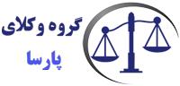 لوگوی گروه وکلای پارسا