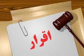 اقرار در قانون