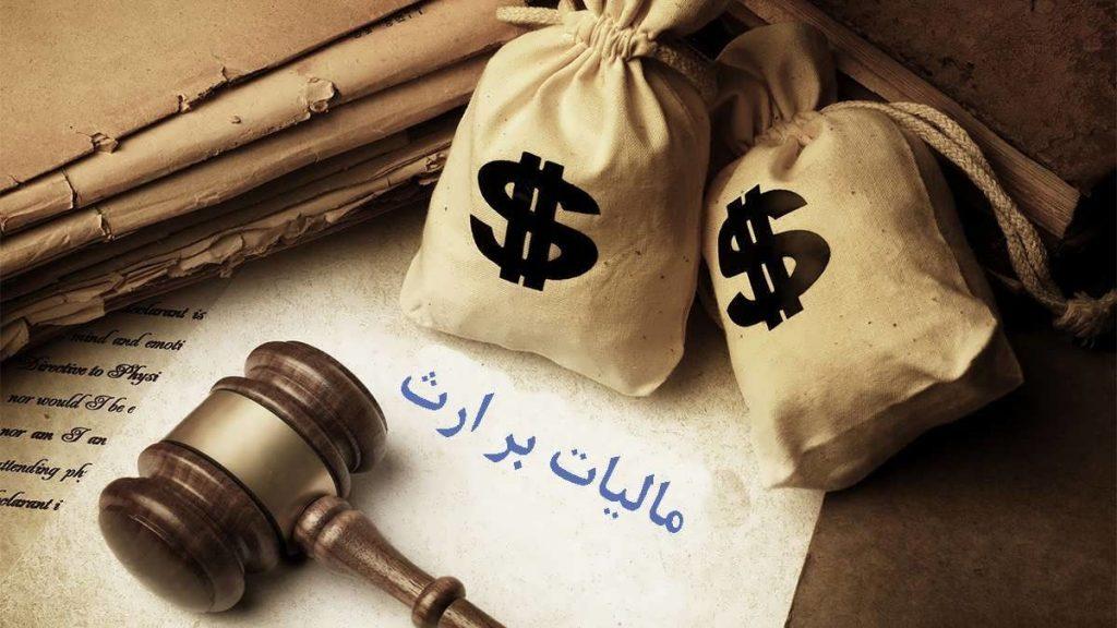 مالیات بر ارث (2)